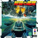 3DO - Deep Blue Fleet