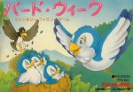 Famicom - Bird Week