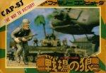 Famicom - Commando