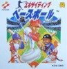 Famicom Disk System - Exciting Baseball