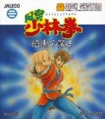 Famicom Disk System - Fuuun Shaolin Ken - Ankoku no Maou