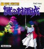 Famicom Disk System - Mysterious Murasame Castle