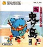 Famicom Disk System - Shin Onigashima - Zenpen
