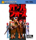 Famicom Disk System - Gall Force - Eternal Story