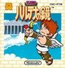 Famicom Disk System - Kid Icarus