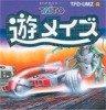 Famicom Disk System - Yuu Maze