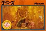 Famicom - Goonies