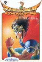 Famicom - Hiryu no Ken 3