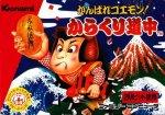Famicom - Mystical Ninja