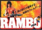 Famicom - Rambo