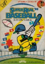 Famicom - Super Real Baseball 88