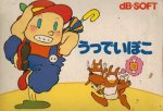 Famicom - Woody Poko