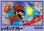 Famicom - Wrecking Crew