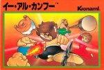 Famicom - Yie Ar Kung Fu