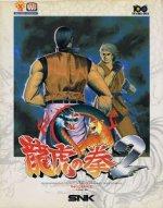 Neo Geo AES - Art of Fighting 2