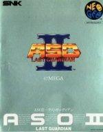 Neo Geo AES - ASO 2 - Last Guardian