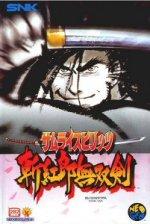 Neo Geo AES - Samurai Spirits 3