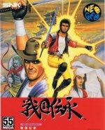 Neo Geo AES - Sengoku