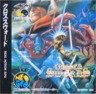 Neo Geo CD - Crossed Swords
