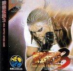 Neo Geo CD - Fatal Fury 3