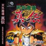 Neo Geo CD - Kabuki Clash