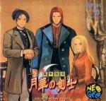Neo Geo CD - Last Blade