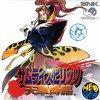 Neo Geo CD - Samurai Spirits 4