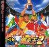 Neo Geo CD - Super Sidekicks 2