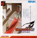 Neo Geo Pocket - Legend of Ogre Battle Gaiden - Prince of Zenobia