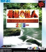 Neo Geo Pocket - Master of Syougi