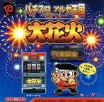 Neo Geo Pocket - PachiSlot Aruze Kingdom - Ohanabi