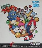 Neo Geo Pocket - Puzzle Link