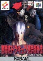 Nintendo 64 - Akumajo Dracula - Legend of Cornell