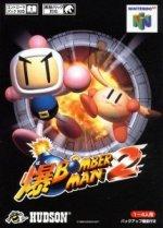 Nintendo 64 - Bomberman 2