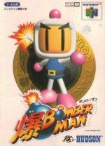 Nintendo 64 - Bomberman