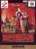Nintendo 64 - Castlevania Dracula Apocalypse