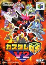 Nintendo 64 - Custom Robo V2