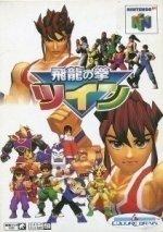Nintendo 64 - Hiryu No Ken Twin