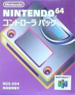 Nintendo 64 - Nintendo 64 Japanese Memory Pack Boxed
