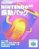 Nintendo 64 - Nintendo 64 Japanese Rumble Pack Boxed