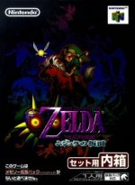Nintendo 64 - Legend of Zelda - Majoras Mask