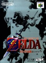 Nintendo 64 - Legend of Zelda - Ocarina Of Time