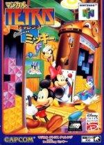 Nintendo 64 - Magical Tetris Challenge