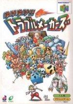 Nintendo 64 - Mischief Makers