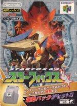Nintendo 64 - Starfox 64 Rumble Pack Box Set