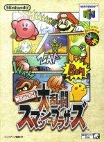 Nintendo 64 - Super Smash Bros