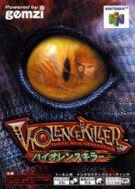 Nintendo 64 - Violence Killer