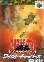 Nintendo 64 - Wild Choppers