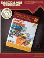 Nintendo Gameboy Advance - Famicom Mini Vol 27 - Detective Club