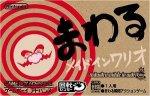 Nintendo Gameboy Advance - Mawdru Made in Wario